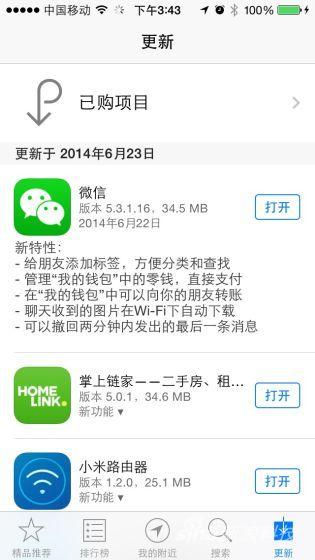 新版微信:上线消息撤回和转账功能