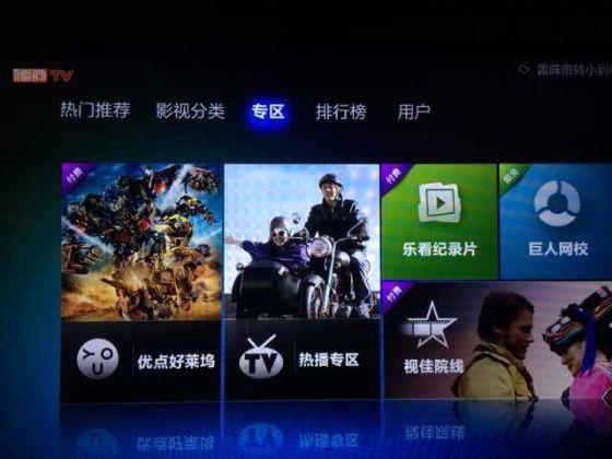 小米电视撤换搜狐视频专区 盒子功能依然保留中