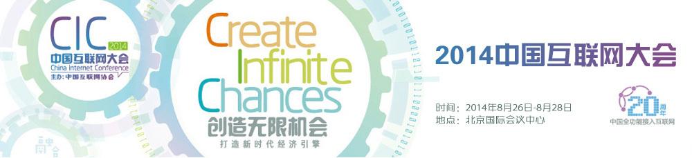 2014中国互联网大会