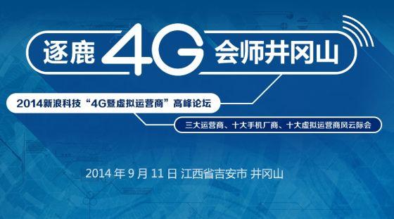 2014新浪科技4G峰会