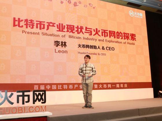 火币网CEO李林:比特币尚未诞生革命性应用