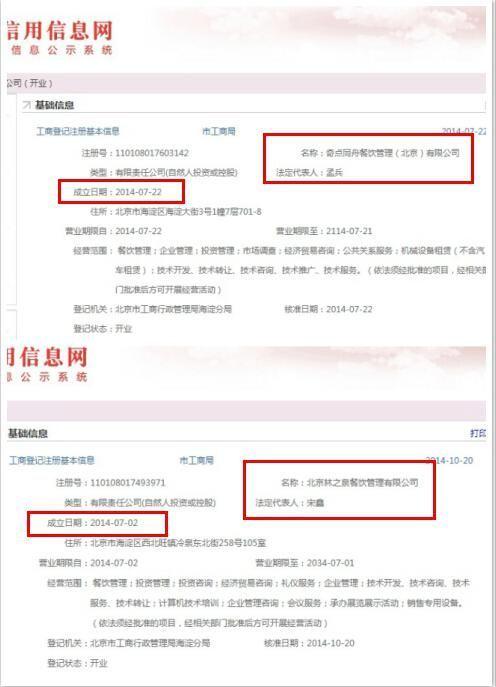 """西少爷创始团队回应分裂传言:""""诽谤和污蔑"""""""