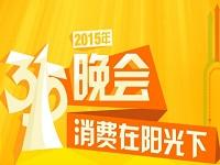 图文回顾:2015央视315晚会