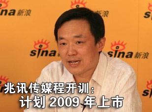 兆讯传媒程开训:计划2009年上市