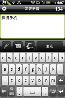 一键分享首款新浪微博手机HTC微客评测(2)