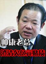 第25期:帅康老总澄清欠赌债