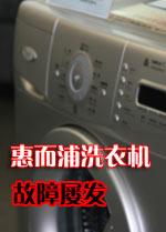第28期:惠而浦洗衣机故障屡发