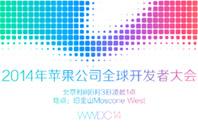 2014苹果全球开发者大会
