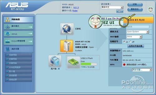 华硕rt-n13u b1版 64m内存 3g 300m无线路由器 wifi带