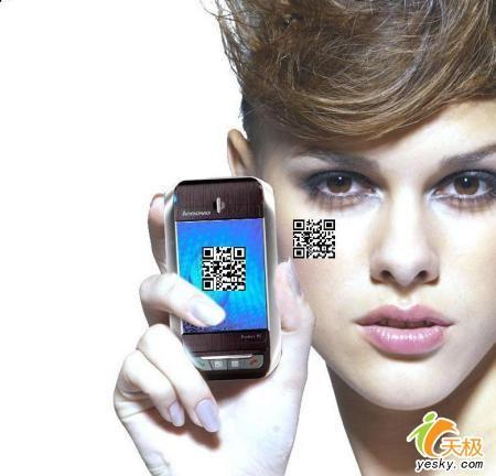 手机条码登陆联想推出中国二维码手机