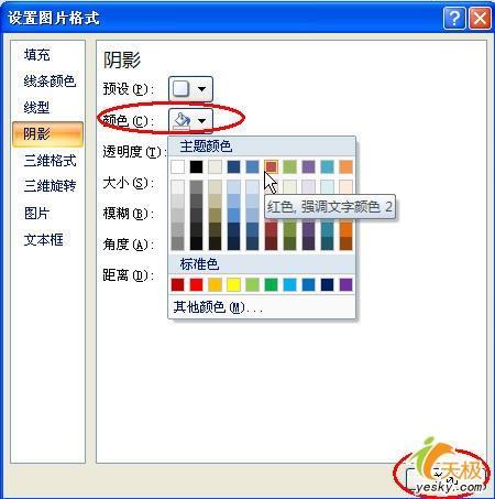 在PowerPoint2007中变换复杂公式的颜色