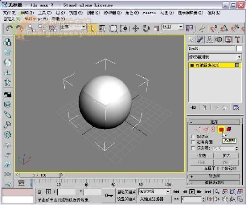 3DsMax建模实例制作凹凸表面高尔夫球