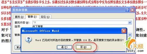 按单字给Word文档内容快速加上边框