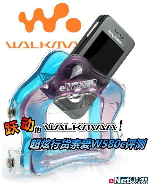 魅力无限索爱滑盖音乐手机W580c评测
