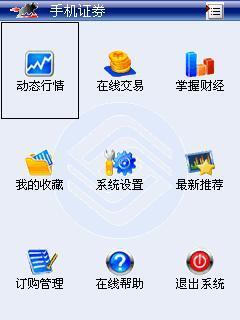 商务旗舰风采索尼爱立信集大成新机P1c详评(17)