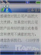 商务风范酷派双卡双待直板机298评测(9)
