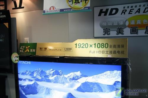 日立转战液晶42寸FULLHD电视仅12999