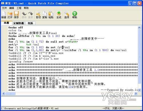 批处理文件编译为exe文件软件开发也简单