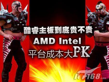 谁说酷睿主板贵AMD英特尔平台成本对比