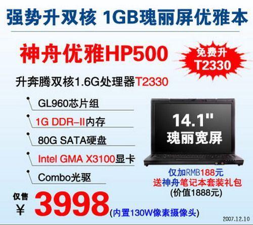 3998元巅峰神舟靓本HP500升T2330