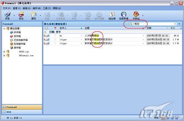王者再出击Foxmail6.5新功能试用