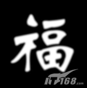 新年祝福Photoshop制作金福琉璃字