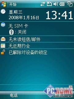 水晶外壳设计夏新GPS导航智能N810评测(4)