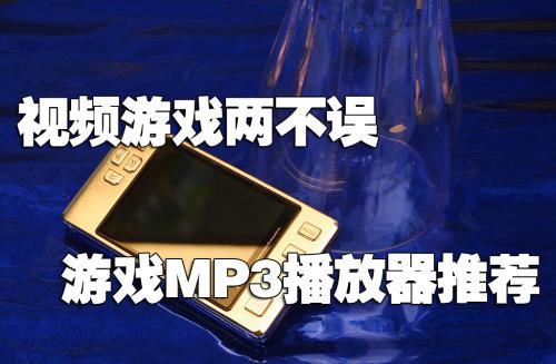 视频游戏两不误6款游戏MP3播放器推荐