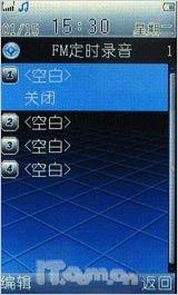 超薄宽屏新意境步步高唯美镜面机i8评测(10)