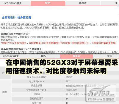 夏普大陆在售液晶电视技术缩水(2)