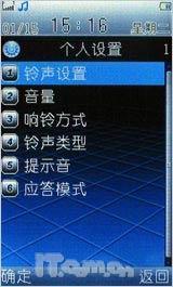 超薄宽屏新意境步步高唯美镜面机i8评测(4)