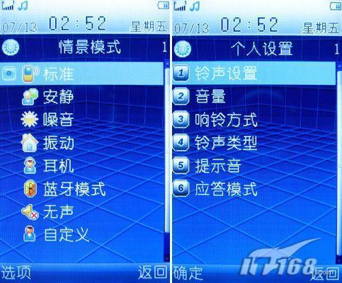 纯净之旅步步高宽屏音乐手机i8评测(4)