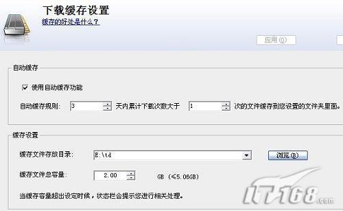 迅雷网吧版解决局域网BT下载问题