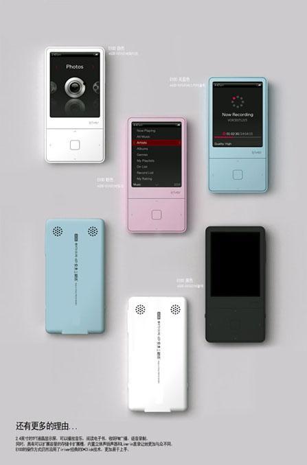 一定让MM尖叫iriver最新MP3官方美图赏