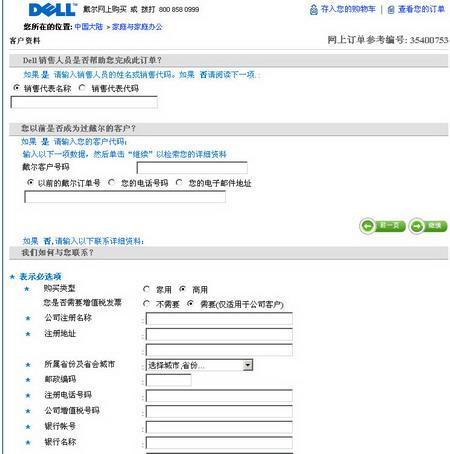 扫清疑惑如何网购戴尔笔记本(4)