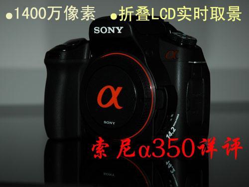 1420万像素实时取景索尼α350详细评测