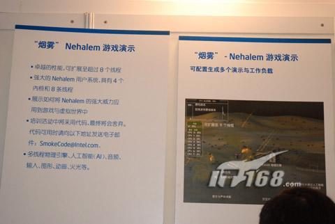 IDF08:Nehalem顶级平台亮相