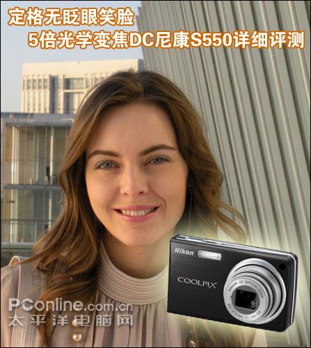 定格无眨眼笑脸5倍光变尼康S550评测