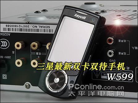 双网自由组合三星全能商务机W599评测