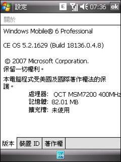 超大触摸屏LG智能PPC手机KS20详尽评测(6)