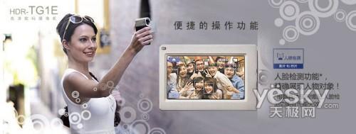 精美绝伦索尼时尚数码摄像机TG1E评测