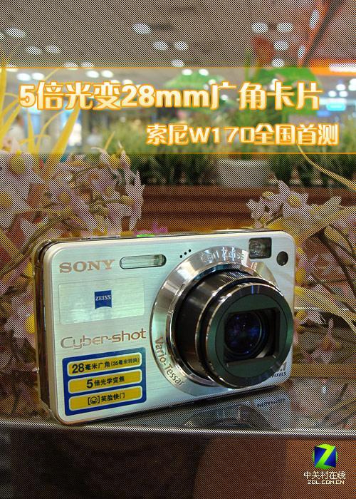 5倍光变28mm广角卡片索尼W170详细评测