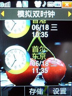 金属机身镜面屏三星商务滑盖机W159评测(4)