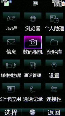 旋出完美画质夏普SH9010C手机评测(5)