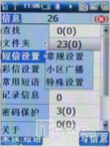 奢华铭世版酷派G网双卡双待8688评测(9)
