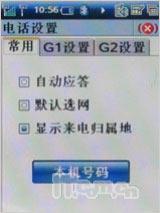 奢华铭世版酷派G网双卡双待8688评测(3)