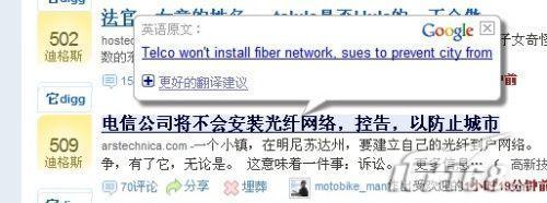 评测:十大在线翻译系统准确性大评比(6)