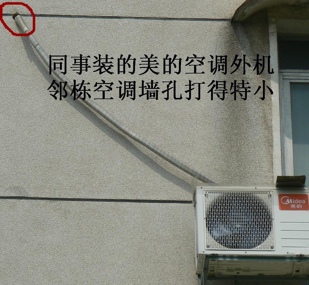 格力科龙美的空调墙孔照片对比