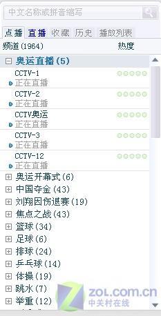 五大主流网络电视软件九项全面终极详测(8)
