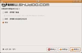 挣脱Windows束缚拥抱UbuntuLinux(9)
